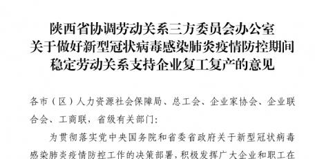 陕西省协调劳动关系三方委员会办公室 关于做好新型冠状病毒感染肺炎疫情防控期间 稳定劳动关系支持企业复工复产的意见