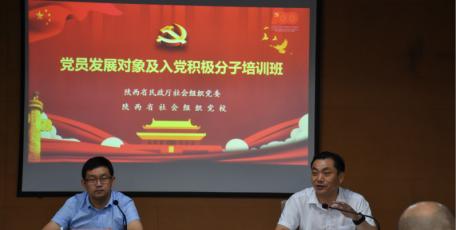陕西省民政厅社会组织党委举办党员发展对象及入党积极分子培训班