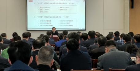 张晓光在延安市宣讲党的十九届五中全会精神