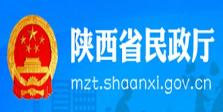 陕西省民政厅2020年度法治建设工作综述