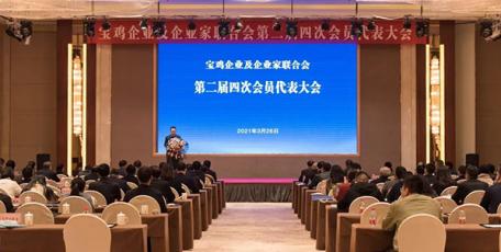 宝鸡企业及企业家联合会召开第二届四次会员代表大会