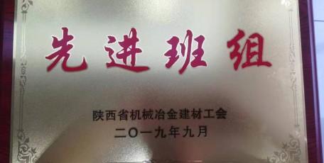 喜讯!陕钢集团汉钢公司班组建设工作获佳绩