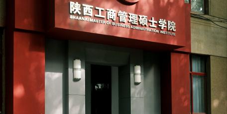 陕西省企业家协会 关于陕西工商管理硕士学院新生代企业家及企业管理人员MBA研究生班招生的通知