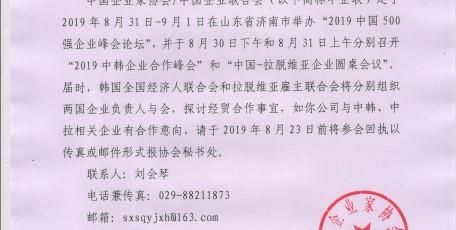"""陕西省企业家协会关于邀请企业出席中企联举办的""""中韩会""""""""中拉会""""的函"""