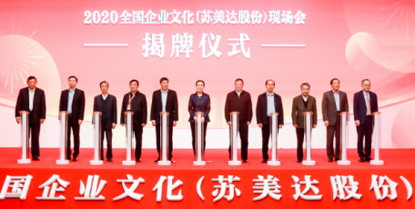 2020全国企业文化(苏美达股份)现场会在南京召开