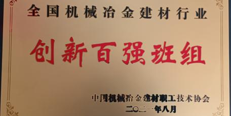 """陕焦公司黄陵煤化工化产车间检修班组获得全国机械冶金建材行业""""创新百强班组""""称号"""
