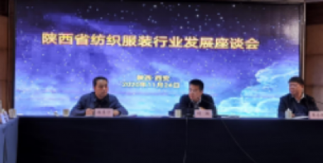 陕西省纺织服装行业发展座谈会在西安召开