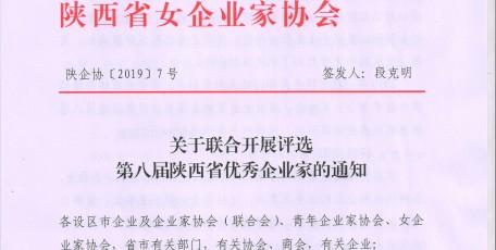 关于联合开展评选第八届陕西省优秀企业家的通知
