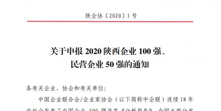 关于申报2020陕西企业100强、 民营企业50强的通知