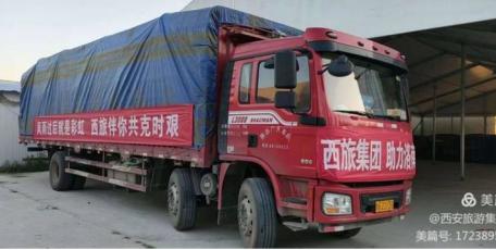 西旅集团旗下企业驰援洛南灾区