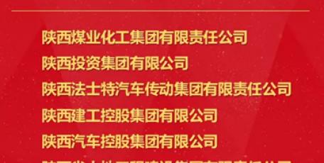 陕药集团获评2020年度省属企业目标责任综合考核A级企业