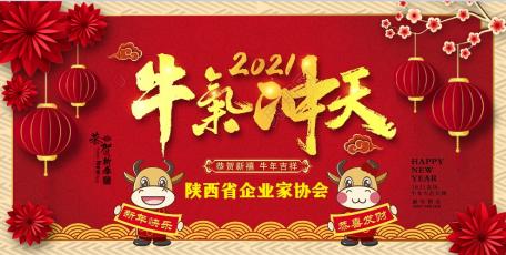 陕西省企业家协会祝广大企业和企业家朋友新春快乐!