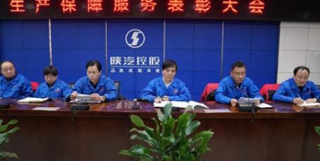 陕重汽召开2019年度生产保障服务大会