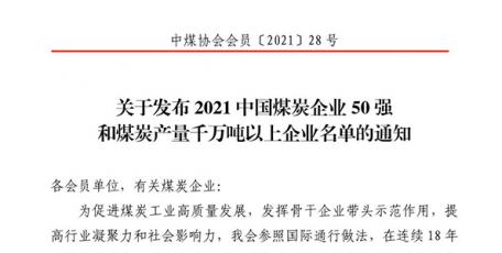 彬煤公司跃居中国煤炭企业50强第19位