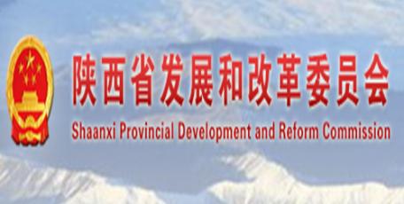 陕西省发展和改革委员会关于清理取消供水供电供气供暖行业不合理收费的通知