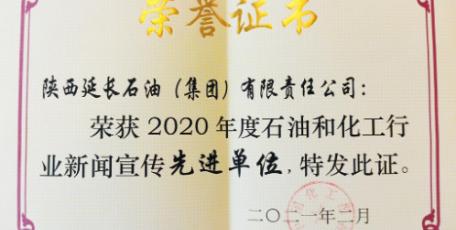 """延长石油荣获""""全国石油和化工行业新闻宣传先进单位"""""""