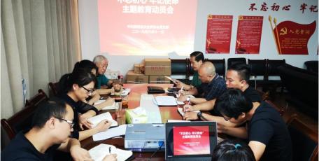 """陕西省企业家协会党支部召开""""不忘初心、牢记使命""""主题教育动员会"""