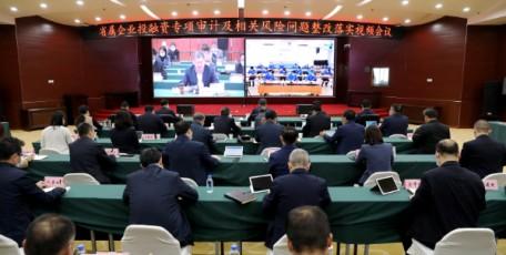 省国资委推动企业投融资风险问题整改落实工作