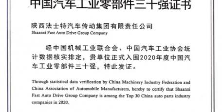 法士特荣登中国汽车工业零部件三十强