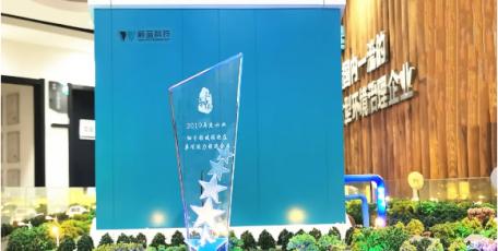 """蔚蓝集团荣获E20(第十八届)水业论坛""""2019年度村镇污水处理服务年度成长企业""""奖项"""
