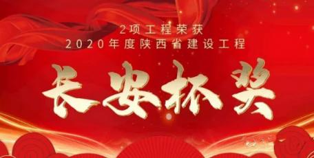 陕建装饰集团2项工程获2020年度陕西省建设工程长安杯奖