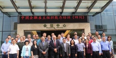全国企联系统雇主组织劳动关系与人力资源服务专题培训在四川乐山举办
