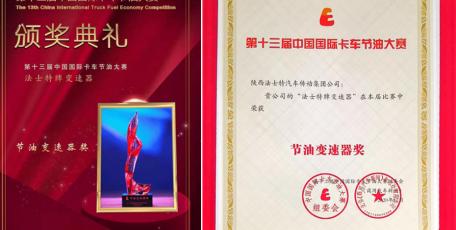 """喜讯   法士特13届蝉联""""节油变速器奖"""""""