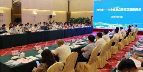 王忠禹会长出席四平市——中企联重点项目合作交流座谈会