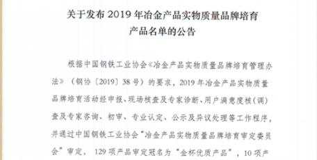 """陕钢集团汉钢公司产品获""""金杯优质产品""""称号"""
