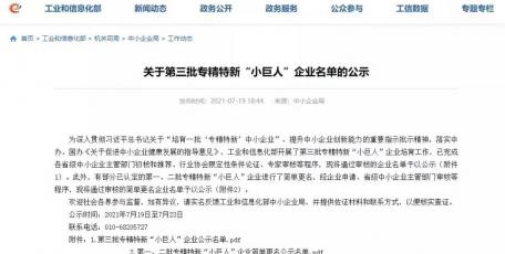 """天成航材喜提国家级专精特新""""小巨人""""企业称号"""