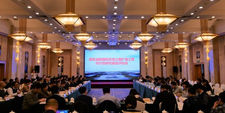 西安咸阳机场三期工程可研报告评估会顺利召开