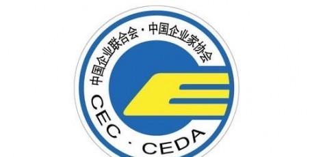 关于公布2020中国企业500强的通知