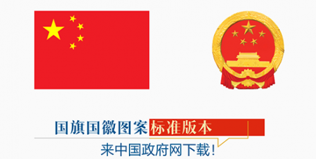 国旗国徽图案标准版本,来中国政府网下载!
