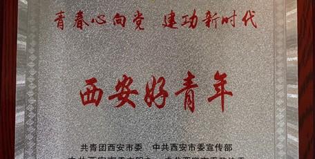 """热烈祝贺我会员工张家赫同志 荣获2019年""""西安好青年""""荣誉称号"""