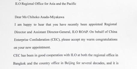 常务副会长兼理事长朱宏任向新任国际劳工组织亚太区域局局长麻田千穗子发去贺信