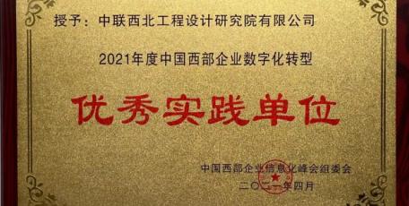 今日聚焦   中联西北院荣获中国西部企业数字化转型优秀实践单位荣誉称号