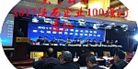 关于公布2017陕西企业100强的通知