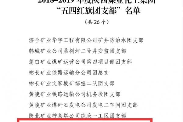 神南产业发展公司搬家中心团总支...