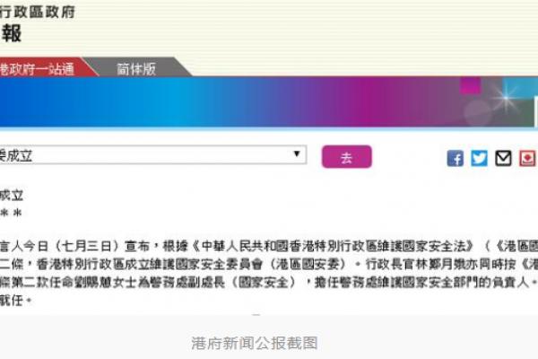 香港特区政府宣布:香港维护国家...
