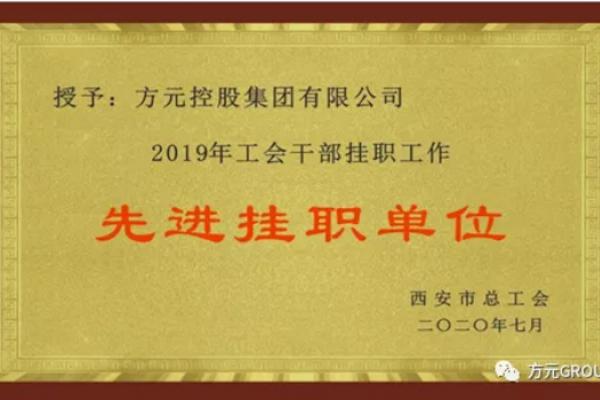 喜讯丨方元集团荣获西安市总工会...