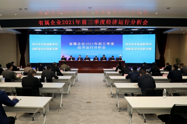 省国资委召开省属企业2021年前三...