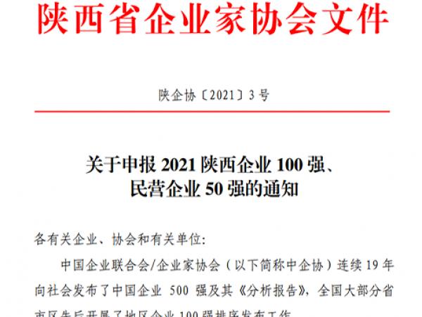 <font color='#ff0000'>关于申报2021陕西企业100强、 民营企业50强的通知</font>