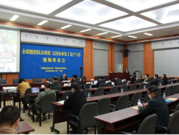 中国企联组织召开企联组织抗击疫情、支持企业复工复产工作视频座谈会