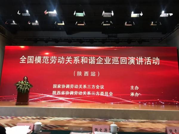 全国模范劳动关系和谐企业巡回演讲活动在陕西举行