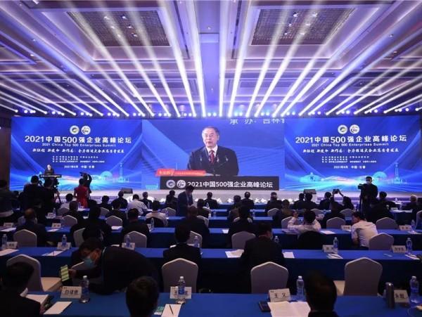 2021中国500强企业榜单在吉林长春发布