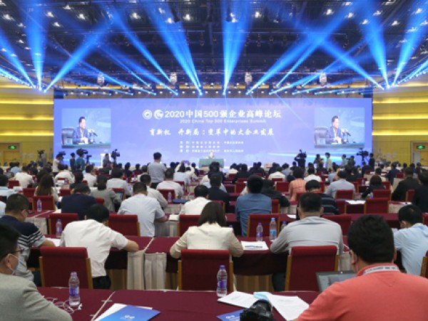 2020中国500强企业榜单在河南郑州发布