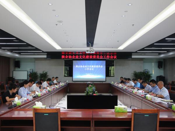 陕企协企业文化建设委员会召开工作会议