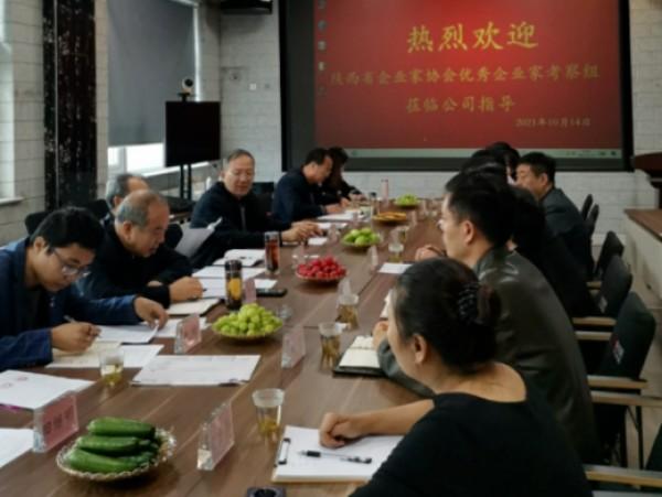 陕西省第九届优秀企业家考察评审组莅临咸阳考察评审圆满结束