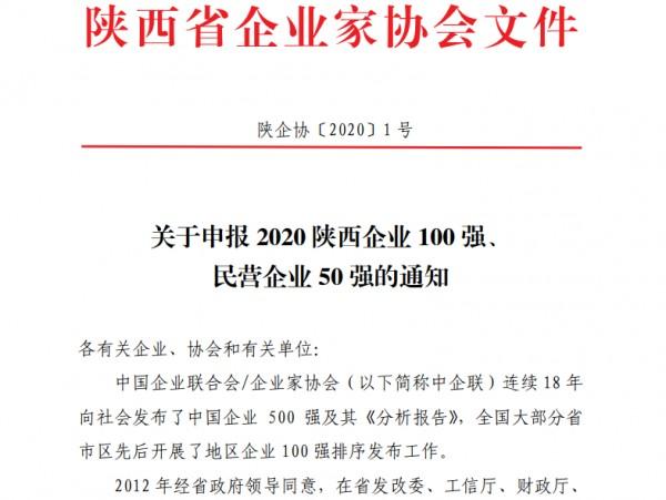 <font color='#ff0000'>关于申报2020陕西企业100强、 民营企业50强的通知</font>
