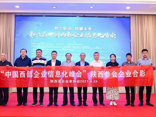 """中国西部信息化峰会在成都隆重召开 --我省陕汽、陕投、法士特等8家企业 获得""""中国西部企业数字化转型优秀"""